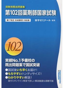 第102回 国家試験既出問題集