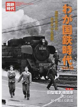 わが国鉄時代 vol.18 追憶の彼方の、あざやかな風景。(NEKO MOOK)