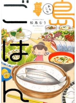 あちこち島ごはん (芳文社コミックス)(芳文社コミックス)