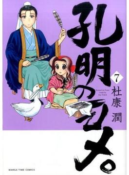 孔明のヨメ。 7 (MANGA TIME COMICS)(まんがタイムコミックス)