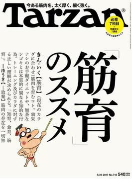 Tarzan (ターザン) 2017年 5月25日号 No.718 [「筋育」のススメ](Tarzan)