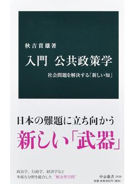 入門公共政策学 社会問題を解決する「新しい知」(中公新書)