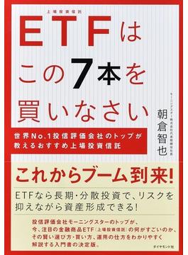 ETFはこの7本を買いなさい 世界No.1投信評価会社のトップが教えるおすすめ上場投資信託