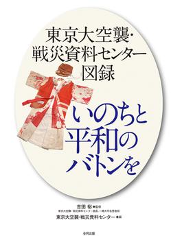 図録 東京大空襲