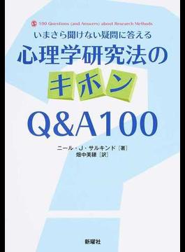 いまさら聞けない疑問に答える心理学研究法のキホンQ&A100