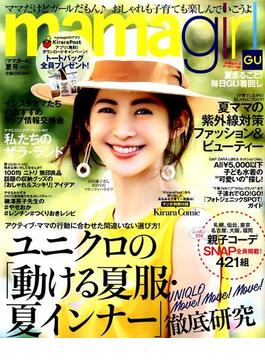 mamagirl 2017年 07月号 [雑誌]