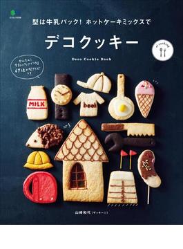 【期間限定価格】型は牛乳パック! ホットケーキミックスでデコクッキー