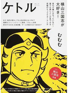 ケトル VOL.37(2017June) 特集:横山三国志が大好き!
