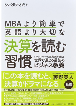 MBAより簡単で英語より大切な決算を読む習慣 シリコンバレーの起業家が教える世界で通じる最強のビジネス教養
