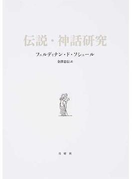 伝説・神話研究