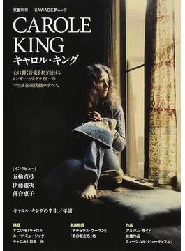 キャロル・キング(KAWADE夢ムック)