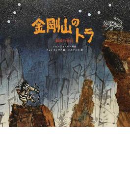 金剛山のトラ 韓国の昔話