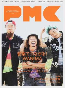 ぴあMUSIC COMPLEX Vol.9 音楽でつながる!WANIMA/ジャケットアートの世界 CORNELIUS(ぴあMOOK)