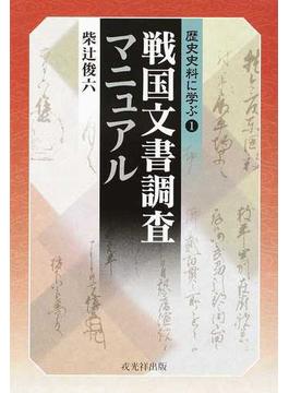戦国文書調査マニュアルの通販/...