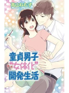 """【全1-7セット】童貞男子""""女体化""""開発生活(恋愛宣言 )"""