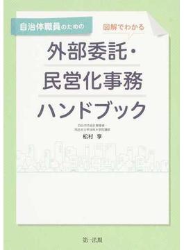 自治体職員のための図解でわかる外部委託・民営化事務ハンドブック