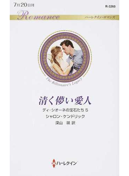 清く儚い愛人(ハーレクイン・ロマンス)