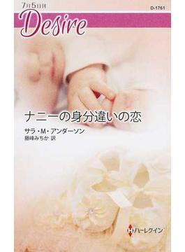 ナニーの身分違いの恋(ハーレクイン・ディザイア)