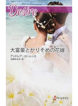大富豪とかりそめの花嫁(ハーレクイン・ディザイア)