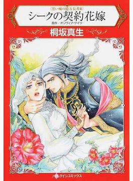 シークの契約花嫁 (ハーレクインコミックス)(ハーレクインコミックス)