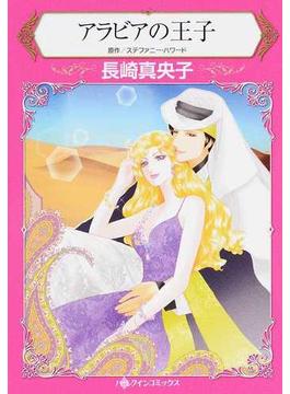 アラビアの王子 (ハーレクインコミックス)(ハーレクインコミックス)