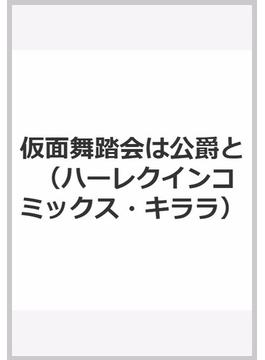 仮面舞踏会は公爵と (ハーレクインコミックス★キララ)