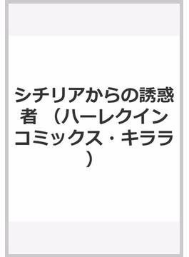 シチリアからの誘惑者 (ハーレクインコミックス★キララ)