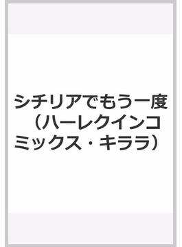 シチリアでもう一度 (ハーレクインコミックス★キララ)