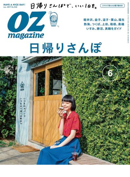 OZmagazine 2017年6月号 No.542(OZmagazine)