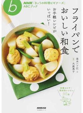 フライパンでおいしい和食 お手軽レシピがいっぱい!(NHK「きょうの料理ビギナーズ」ABCブック)