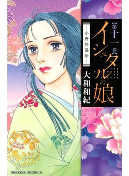 【11-15セット】イシュタルの娘~小野於通伝~