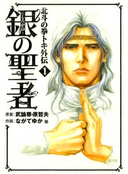 【1-5セット】銀の聖者 北斗の拳 トキ外伝