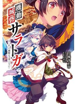 【全1-2セット】「機動城砦サラトガ」シリーズ