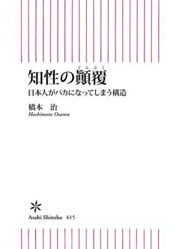 知性のテン覆 日本人がバカになってしまう構造(朝日新書)