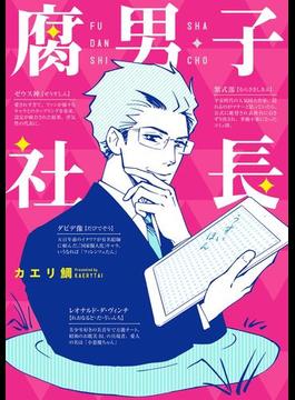 【期間限定価格】腐男子社長(ピクシブエッセイ)