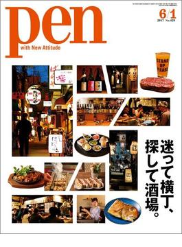 Pen 2017年 6/1号(Pen)
