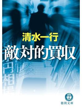 敵対的買収(徳間文庫)