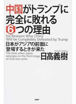 中国がトランプに完全に敗れる6つの理由 日本がアジアの前面に登場するときが来た