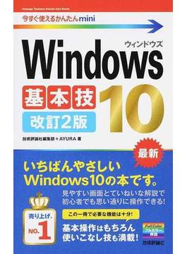 Windows 10基本技 改訂2版