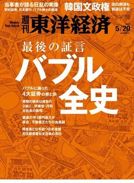 【期間限定ポイント50倍】週刊東洋経済2017年5月20日号