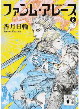 ファンム・アレース 5下(講談社文庫)