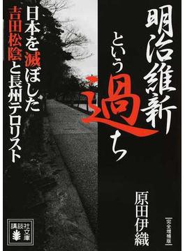 明治維新という過ち 日本を滅ぼした吉田松陰と長州テロリスト 完全増補版(講談社文庫)