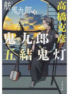 鬼九郎五結鬼灯(文春文庫)