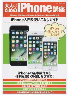 大人のためのiPhone講座 iPhone 7/7 Plus・iPhone 6s/6s Plus・iPhone SE対応 iPhone入門&使いこなしガイド