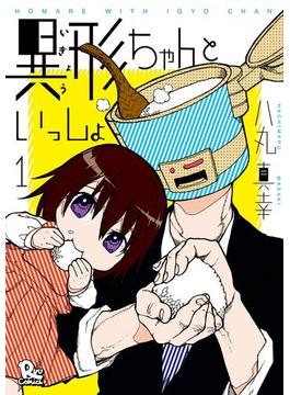 【全1-2セット】異形ちゃんといっしょ(RYU COMICS)
