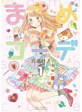 【全1-4セット】まめコーデ(RYU COMICS)