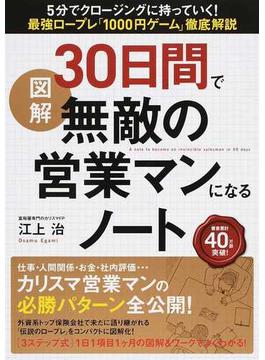 図解30日間で無敵の営業マンになるノート 5分でクロージングに持っていく!最強ロープレ「1000円ゲーム」徹底解説