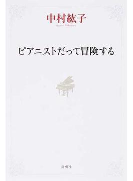 ピアニストだって冒険する