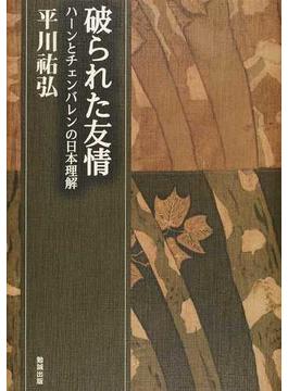 平川祐弘決定版著作集 第11巻 破られた友情