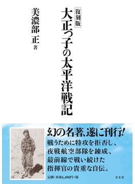 大正っ子の太平洋戦記 復刻版